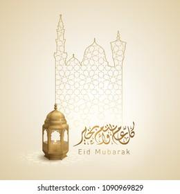 Eid Mubarak islamic greeting with arabic lantern and mosque ang geometric pattern vector illustration
