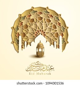 Eid Mubarak islamic greeting with arabic lantern and calligraphy circle geometric pattern
