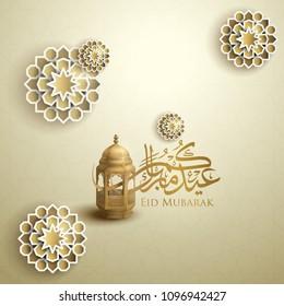 Eid Mubarak islamic greeting arabic lantern and calligraphy with geometric morocco pattern - Translation of text : Blessed festival
