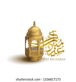 Eid Mubarak islamic greeting with arabic calligraphy and gold lantern