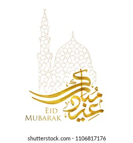 Eid Mubarak islamic greeting arabic calligraphy with morocco pattern islamic vector design