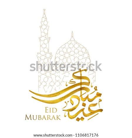 Eid mubarak islamic greeting arabic calligraphy stock vector eid mubarak islamic greeting arabic calligraphy with morocco pattern islamic vector design m4hsunfo