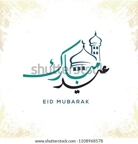 Eid mubarak islamic greeting arabic calligraphy stock vector eid mubarak islamic greeting with arabic calligraphy template design m4hsunfo