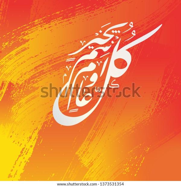 Eid Mubarak Islamic Greeting Arabic Calligraphy Stock Vector