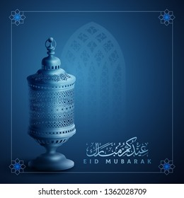 Eid Mubarak islamic greeting banner background with arabic lantern vector illustration