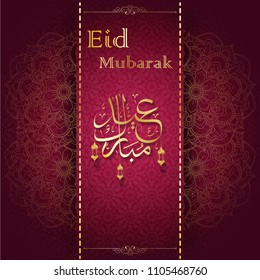Eid mubarak islamic greeting card with golden arabic calligraphy