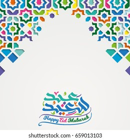 Eid Mubarak islamic greeting card colorful mosaic with geometric pattern