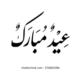 'eid mubarak' islamic greeting design inspiration, means 'have a blessed feast day', arabic typography with white background, vector illustration
