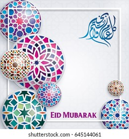 Eid Mubarak islamic greeting template - morocco pattern