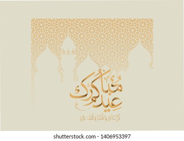 Eid Mubarak islamic holiday greeting, Translation from Arabic: Eid Mubarak. vector design graphics for holiday - Images vectorielles