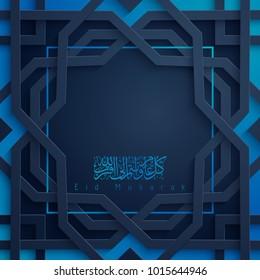 Eid Mubarak islamic vector design with geometric arabic pattern
