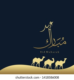 Eid Mubarak Islamic vector design greeting card template with arabic calligraphy wishes Eid Mubarak for Saudi Arabia and muslim people- Translation: Eid Mubarak.