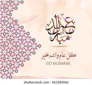 Eid Mubarak Islamic vector design greeting card template with arabic galligraphy - Translation: Eid Mubarak.