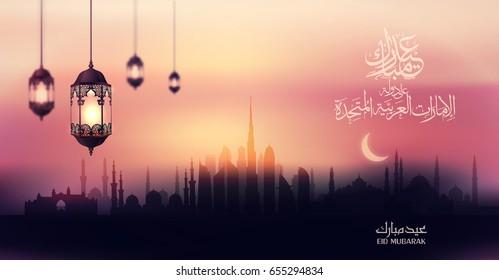 Eid Mubarak Islamic vector design greeting card template with arabic galligraphy wishes Eid Mubarak for United Arab emirates and muslim people- Translation: Eid Mubarak.