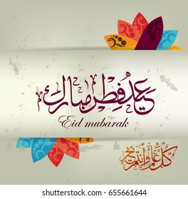 Eid Mubarak Islamic vector design greeting card template with arabic calligraphy