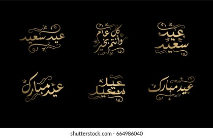 Eid Mubarak Islamic vector design greeting card template with Translation of text : Blessed festival happy feast - Shutterstock ID 664986040