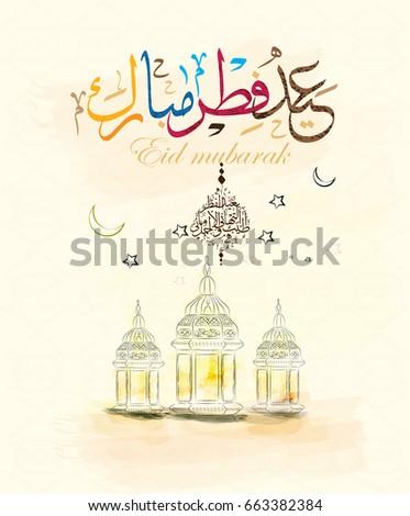 Eid mubarak islamic vector design greeting stock vector royalty eid mubarak islamic vector design greeting card template with arabic galligraphy translation eid mubarak m4hsunfo