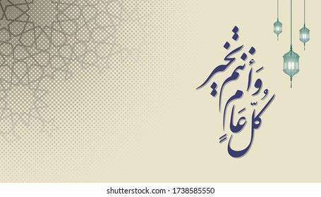 'eid mubarak, kulla am wa antum bi khair' arabic islamic greeting design inspiration, meaning 'may you be well throughout the year', vector illustration