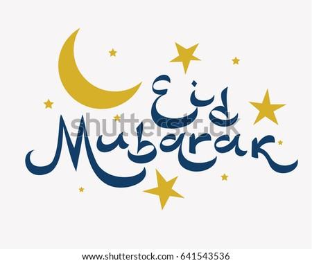 Eid Mubarak Lettering Islamic Greeting Text Stock Vector Royalty