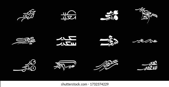 Eid Mubarak modern islamic calligraphy and typography design - Eid Fitr holiday