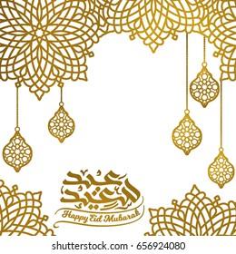 Mawlid nabi islamic greeting arabic pattern stock vector hd royalty eid mubarak ornate and arabic vintage lantern for islamic greeting banner illustration m4hsunfo Gallery