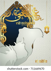 EID MUBARAK QURBAN, with papercut silhouette livestock. qurban is slaughter of livestock and bring to the peoples