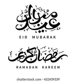 Eid Mubarak and Ramadan Kareem calligraphic inscriptions. Isolated on white background. Monochrome vector illustration. - Shutterstock ID 432439339