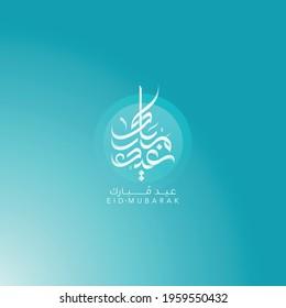 EID MUBARAK - Eid Saeid 2021 ( Happy Eid - Blessed Eid ) Modern arabic calligraphy - Vector