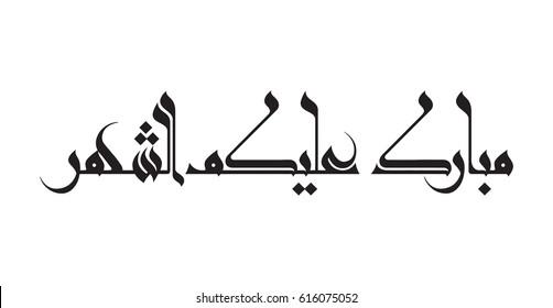 Eid Mubarak, Eid Said, Happy Eid, greeting card in creative arabic calligraphy. islamic calligraphy for end of ramadan holyday.
