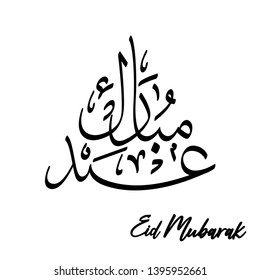 Eid Mubarak Traditional Arabic Calligraphy Design Template Elements Black and White - Vector