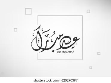 Eid Mubarak Traditional Arabic Calligraphy Design written on gray background.