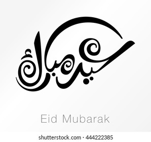 Eid Mubarak (Translation Blessed Festival) in Arabic Calligraphy with contemporary style specially for Islamic Art Eid Celebrations greeting cards
