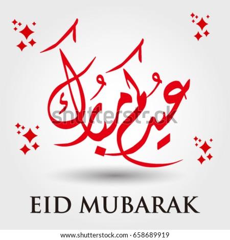 Eid mubarak urdu calligraphy stock vector royalty free 658689919 eid mubarak urdu calligraphy m4hsunfo