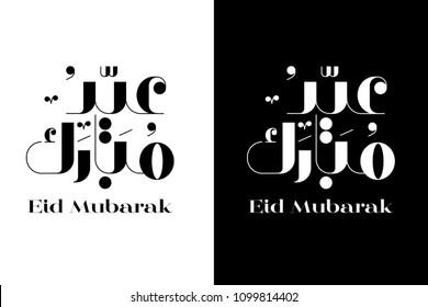 Eid Mubarak Vector Typography, black and white Background, Arabic calligraphy Vector Illustration.