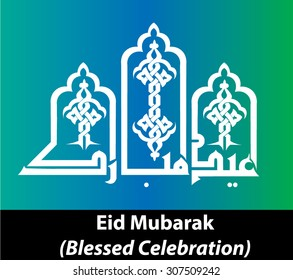 Eid Mubarak vector (word translation:Blessed Festival) in classic geometric kufi arabic calligraphy style.It is the greeting used during Eid Adha and Eid Fitri celebration festival by muslim community