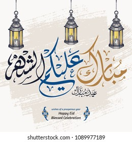 Eid Mubarak vintage lantern. Arabic Calligraphy (translation: May this month be a blessed one for you all - Blessed festival).