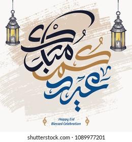 Eid Mubarak vintage lantern. Arabic Calligraphy (translation: Eid Mubarak - Blessed festival).