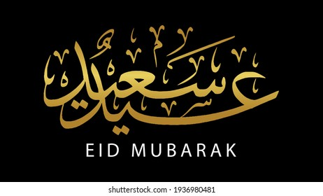 EID MUBARAK eid mubarak wishe (Eid mubarak wishes) Beauty golden color islamic, arabic calligraphy, symbol icon, isolated on black background.