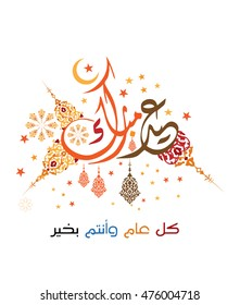 Beautiful Innovative Eid Al-Fitr Greeting - eid-mubarak-wishes-2016-messages-260nw-476004718  Perfect Image Reference_731143 .jpg