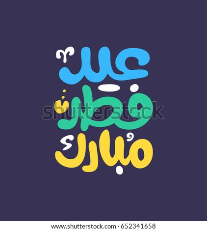 eid messages in arabic