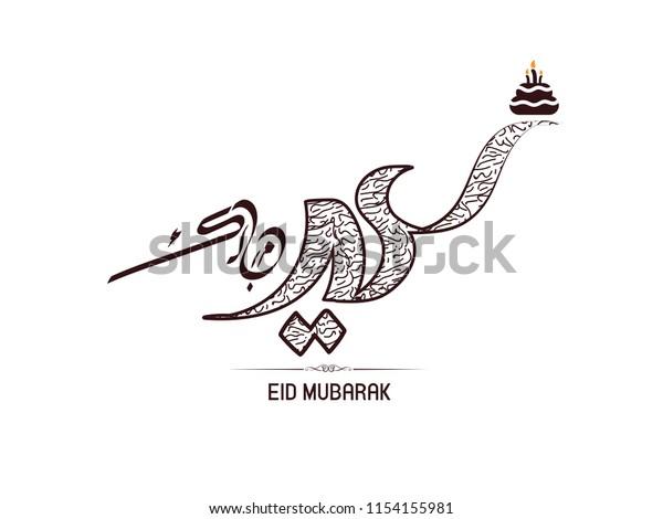 Eid Mubarak Written Arabic Cake Birthday Stock Vector (Royalty Free
