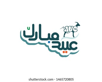EId Mubarak written in Arabic Calligraphy, Eid Mubarak is for the celebration of Muslim community festival around the world