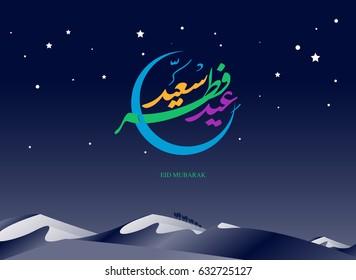 Eid Mubarak written in Arabic calligraphy useful for greeting card and wishing the Eid Mubarak on Eid Occasion.