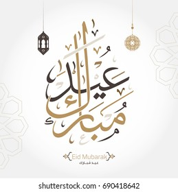 Eid Mubarak written in Arabic calligraphy useful for greeting card 1