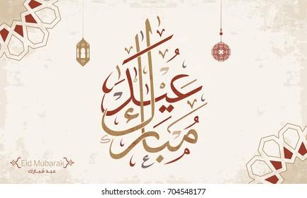 Eid Mubarak Post Images Stock Photos Vectors Shutterstock
