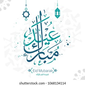 Eid Mubarak written in Arabic Islamic Calligraphy useful for greeting card 4