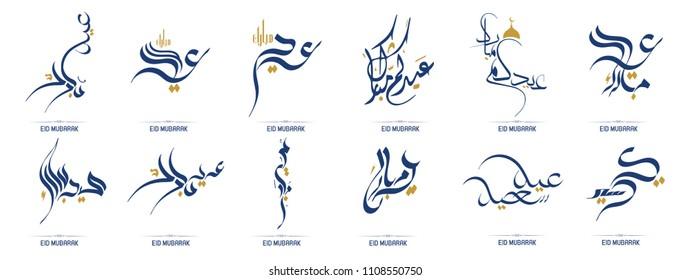 Eid Mubarak written in arabic Vector of Arabic Calligraphy text of Eid Mubarak for the celebration of Muslim community festival