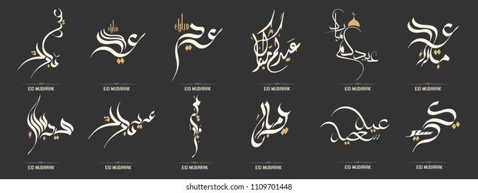 Eid Mubarak written in arabic Vector of Arabic Calligraphy text of Eid Mubarak for the celebration of Muslim community festival