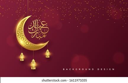 Eid mubarok islamic background vector greeting card