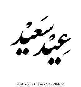 'eid saeed' arabic greeting design inspiration, meaning 'blessed feast day', persian arabic calligraphy, black on white, vector illustration